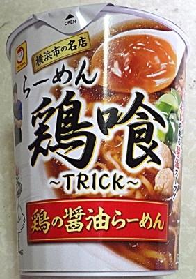 3/30発売 鶏喰 ~TRICK~ 鶏の醤油らーめん(2020年)