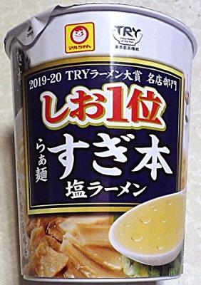 6/1発売 2019-20 TRY ラーメン大賞 名店部門 しお1位 すぎ本 塩ラーメン