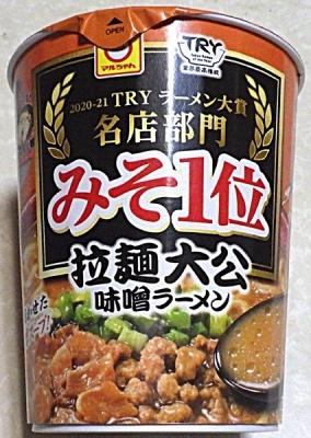 4/26発売 2020-21 TRY ラーメン大賞 名店部門 みそ1位 拉麺大公 味噌ラーメン