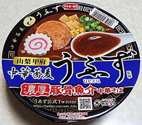 2/9発売 中華蕎麦うゑず監修 濃厚豚骨魚介中華そば(2021年)