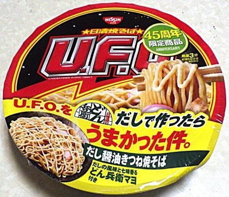 5/10発売 日清焼そば U.F.O. だし醤油きつね焼そば