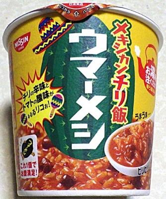 2/8発売 ウマーメシ メキシカンチリ飯