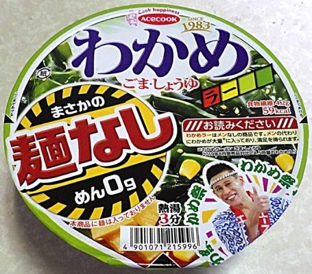 4/20発売 わかめラー まさかの麺なし ごま・しょうゆ