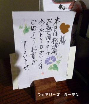 Fairy's Garden-松燈庵 手紙