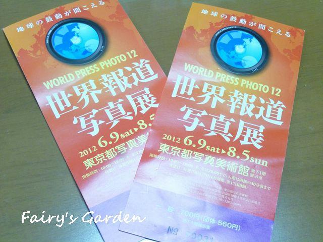 横浜青葉台プリザーブドフラワー Fairy's Garden-世界報道写真展