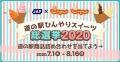 道の駅ひんやりスイーツ総選挙2020-1