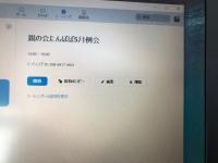 210515たんぽぽオンライン