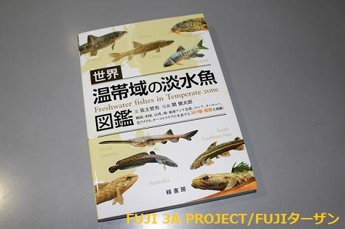 緑書房 世界温帯域の淡水魚図鑑
