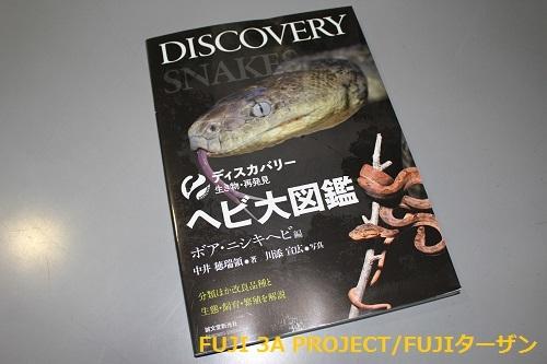 ディスカバリーヘビ大図鑑ボアニシキヘビ編