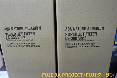 ADAスーパージェットフィルターES300Ver2リリィタイプスピンタイプ