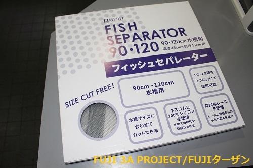 MERIT フィッシュセパレーター90120