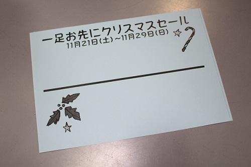 セール20201121