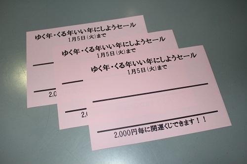 セール20201219