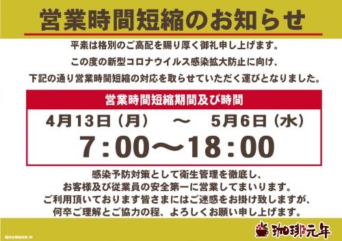 営業時間変更の案内【コロナ対策稲沢石橋店】