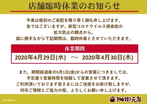 【珈琲元年 稲沢石橋店】