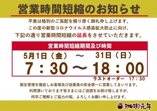 【珈琲元年 中川本店】営業時間変更の案内(コロナ対策5月10日)