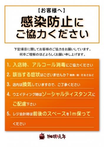 珈琲元年コロナ対策POP1