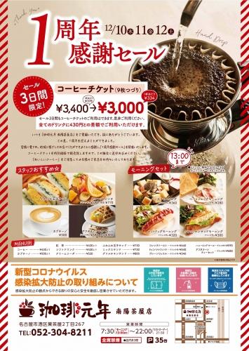 珈琲元年・南陽茶屋店1周年チラシRN_B4_2020