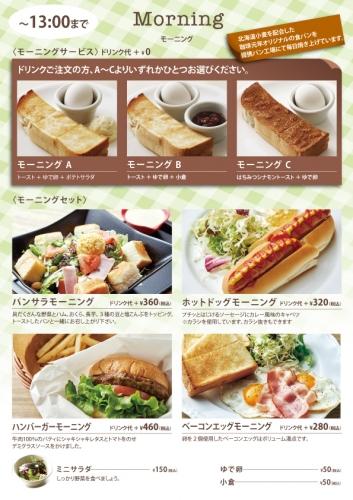【珈琲元年】モーニング・ハンバーガーメニュー(202101)表