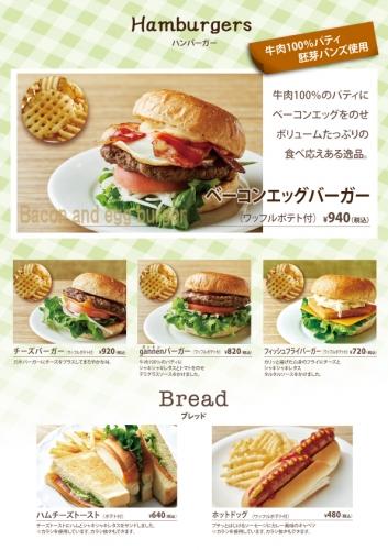 【珈琲元年】モーニング・ハンバーガーメニュー(202101)裏