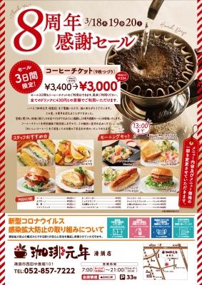 珈琲元年・清須店8周年チラシ