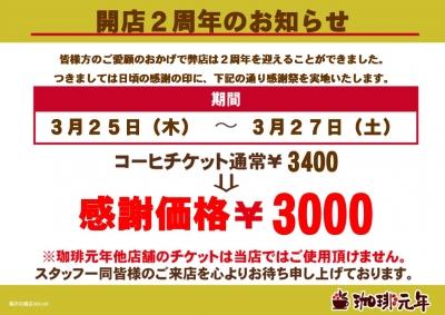 2周年ポップ【稲沢石橋店】202103