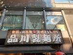 品川製麺所新宿2丁目店@新宿三丁目