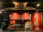 麺や六三六江坂店@江坂