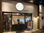 かばのおうどん横浜元町本店@石川町