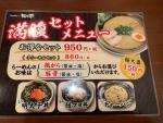 メニュー@越後秘蔵麺無尽蔵カリーノ江坂家