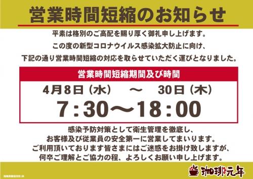 営業時間変更の案内【コロナ対策茶屋店】