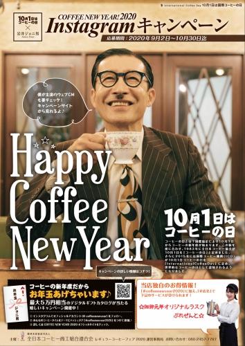 coffeenewyear_poster.jpg
