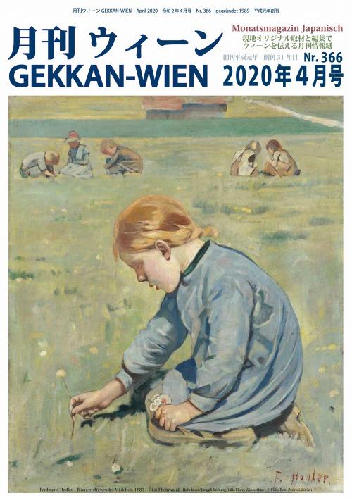 gekkan-wien366-1.jpg