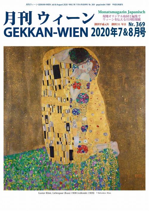 gekkan-wien369-1.jpg