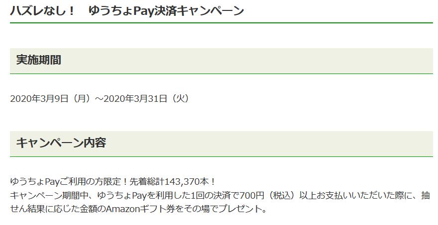 Screenshot_2020-03-21 ハズレなし! ゆうちょPay決済キャンペーン-ゆうちょ銀行 - 日本郵政