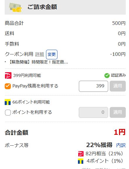 Screenshot_2020-03-23 ご注文内容確認 - Yahoo ショッピング - ネットで通販、オンラインショッピング