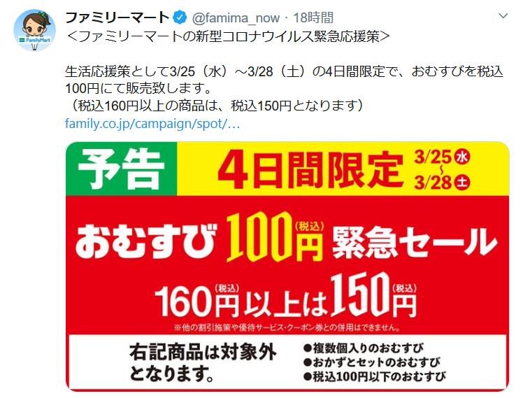 Screenshot_2020-03-25 ファミリーマートさん ( famima_now) Twitter(1)