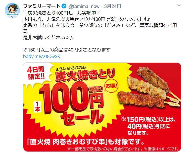 Screenshot_2020-03-25 ファミリーマートさん ( famima_now) Twitter