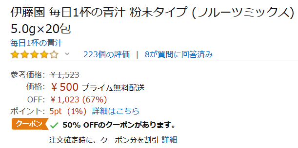 Screenshot_2020-03-26 Amazon co jp: 伊藤園 毎日1杯の青汁 粉末タイプ (フルーツミックス) 5 0g×20包 食品・飲料・お酒