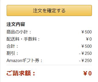 Screenshot_2020-03-26 注文の確定 - Amazon co jp レジ