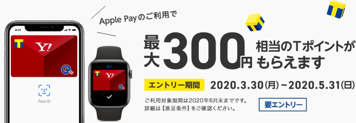 Screenshot_2020-04-02 Apple Payの利用で最大300ポイント(Tポイント)もらえるキャンペーン