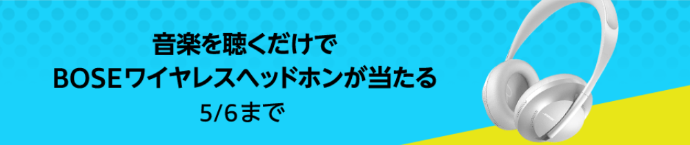 Screenshot_2020-04-27 Amazon co jp Amazon Music - 音楽を聴くだけで当たるキャンペーン デジタルミュージック