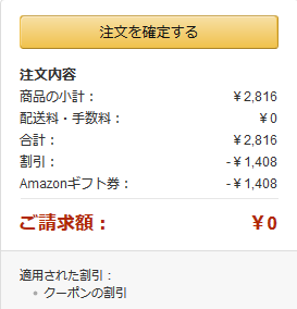 Screenshot_2020-04-29 注文の確定 - Amazon co jp レジ