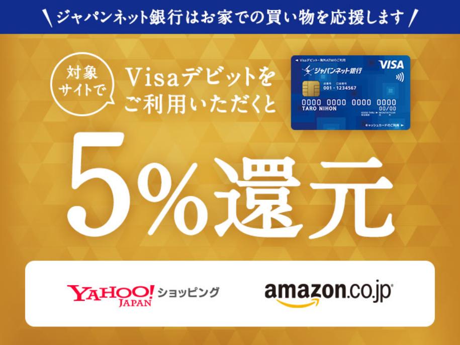 Screenshot_2020-05-03 \生活応援/お家でVisaデビットを利用すると5%還元!|ジャパンネット銀行