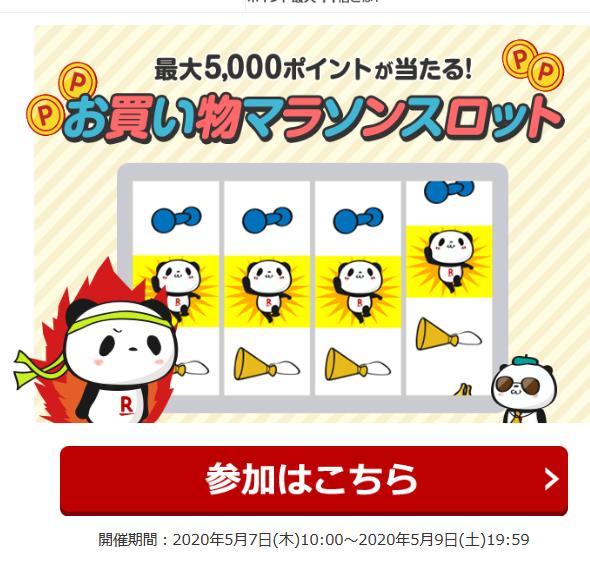 Screenshot_2020-05-09 【楽天市場】お買い物マラソン(1)