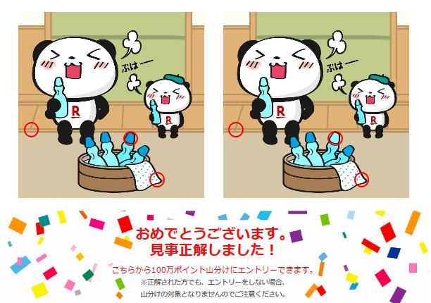 Screenshot_2020-05-09 【楽天市場】お買い物マラソン