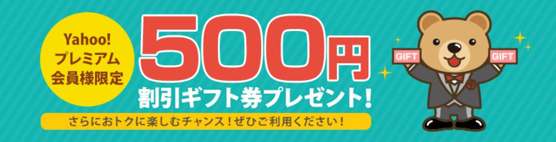 Screenshot_2020-05-16 Yahoo プレミアム会員様限定キャンペーン 割引クーポン共同購入サイト - くまポン(クマポン)byGMO