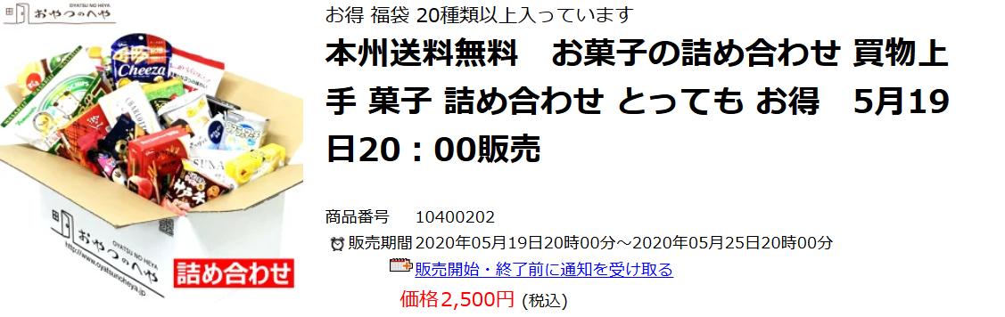 Screenshot_2020-05-19 【楽天市場】本州送料無料 お菓子の詰め合わせ 買物上手 菓子 詰め合わせ とっても お得 5月19日20:00販売:おやつのへや 楽天市場店