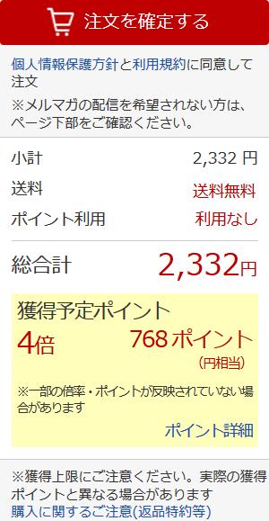 Screenshot_2020-05-23 入力情報の確認