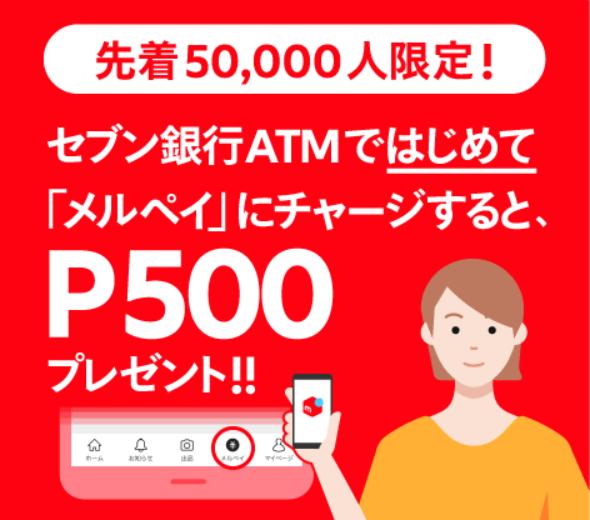 Screenshot_2020-05-28 メルカリからのお知らせ 【4 6 ~4 30】「セブン銀行ATMチャージキャンペーン」開催中